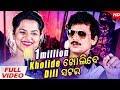 Kholide ଖୋଲିଦେ Dill ସଟର - Studio Version   Papu Pum Pum & Asima Panda   Sidharth TV   Sidharth Music