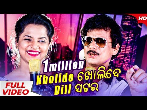 Kholide ଖୋଲିଦେ Dill ସଟର - Studio Version | Papu Pum Pum & Asima Panda | Sidharth TV | Sidharth Music