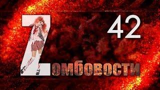 Zомбовости #42 - Новости мира зомби. 10.09.2014