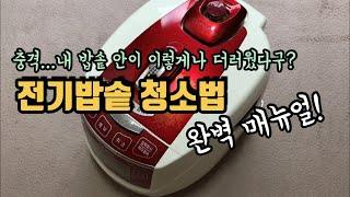 전기밥솥 청소 : 살균, 탈취, 분해, 세척, 재조립까…