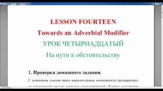 ENGLISH 1.14. Towards an Adverbial Modifier / На пути к обстоятельству