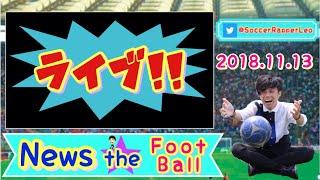 【生配信】三竿J批判問題 & 大谷の新人王をサッカーで例えると...etc【サッカーニュース雑談】