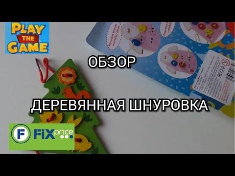 ДЕРЕВЯННАЯ ШНУРОВКА из FIX PRICE/РЕАЛЬНЫЙ ОТЗЫВ