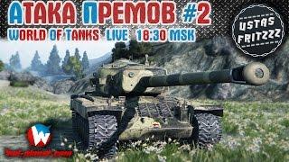 WOT LIVE: АТАКА ПРЕМОВ #2