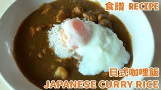 Recipe | How to make Japanese Curry Rice | 日式咖喱飯食譜