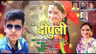 Dipuli | Latest Garhwali Song 2017 | Akash Bhardwaj , Ranjana Bakshi
