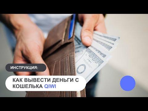 Как вывести деньги с кошелька QIWI