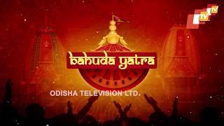 Puri Jagannath Bahuda Yatra LIVE 2018 | Rejoicing Devotees | Rath Yatra 2018 - Car Festival