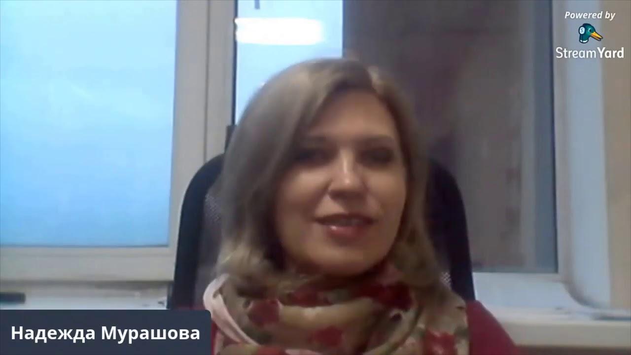 """Отзыв от Надежды Мурашовой о тренинге """"Марафон на Миллион"""""""