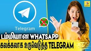 Telegram-ல் அசத்தல் Update.. Telegram க்கு மாறும் மக்கள் | Whatsapp Vs Telegram | Latest News