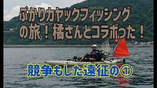カヤックフィッシング コラボ遠征プカリ橘さんホーム!