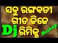 All Rangabati Odia Songs In One Mashup Hard Bass Dj Remix  HINDI ODIA HD