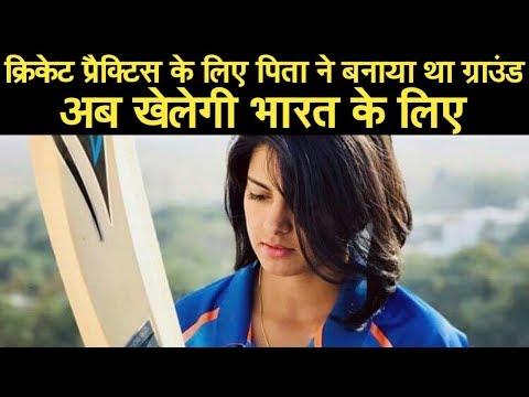 cricketer-बनाने-के-लिए-priya-punia-के-पिता-ने-बना-दिया-था-ग्राउंड,-हुई-india-women's-team-मे-शामिल