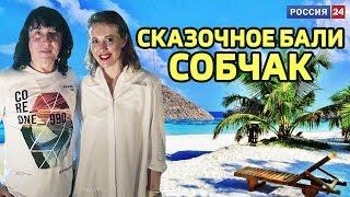 СКАЗОЧНОЕ БАЛИ СОБЧАК. Чем кандидат Собчак занималась на Бали? // Алексей Казаков