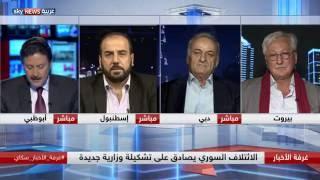 المعارضة السورية.. هدف واحد بأجندات مختلفة