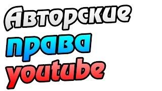 Авторские права на youtube - что делать?