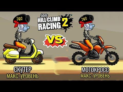 Машинки Хилл Климб Рейсинг 2. СКУТЕР против МОТОКРОСС какой байк круче и быстрее. HCR 2 Game