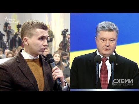 Михайло Ткач запитує президента Порошенка про Мальдіви || «СХЕМИ»№163
