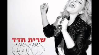 שרית חדד - יפה יפה - Sarit Hadad - Yafe Yafe