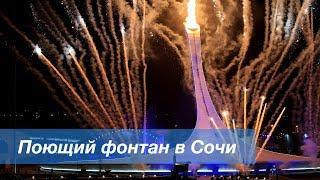 Поющий фонтан в Сочи (олимпийский парк)