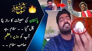 Pakistan economy secret revealed by Imran Khan | Funny Pakistani Guy Roast Video | Social tutor-