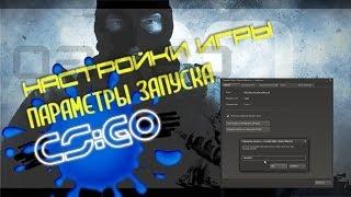видео Параметры запуска CS GO (КС ГО) | Параметры для слабых компов (ПК) - Playntrade.ru