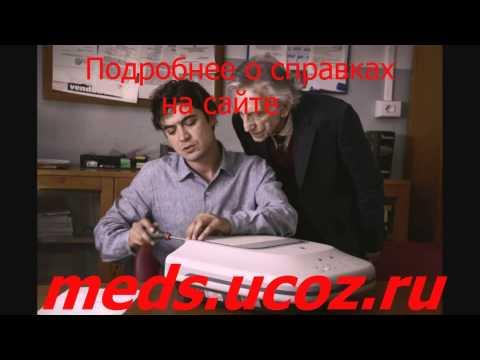Бланк медицинская справка формы 046 1 скачать