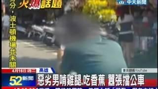 中天新聞》不滿被叭?惡劣男邊啃雞腿邊擋公車