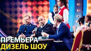 ⚡Дизель Шоу 2021 - Новый Выпуск 99 - 22 октября в 20:00 на канале Дизель Студио   ЮМОР ICTV