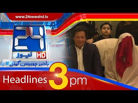 News Headlines | 3:00 PM | 25 April 2018 | 24 News HD
