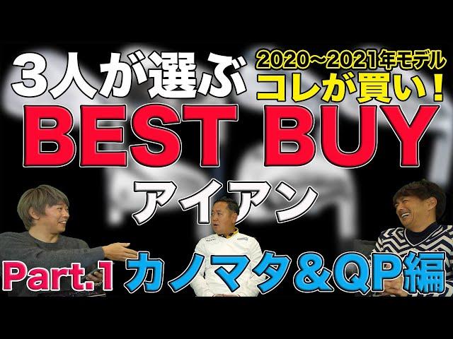3人が選ぶ BEST BUY アイアン(2020〜2021年度版)/ Part.1 カノマタ & QP編
