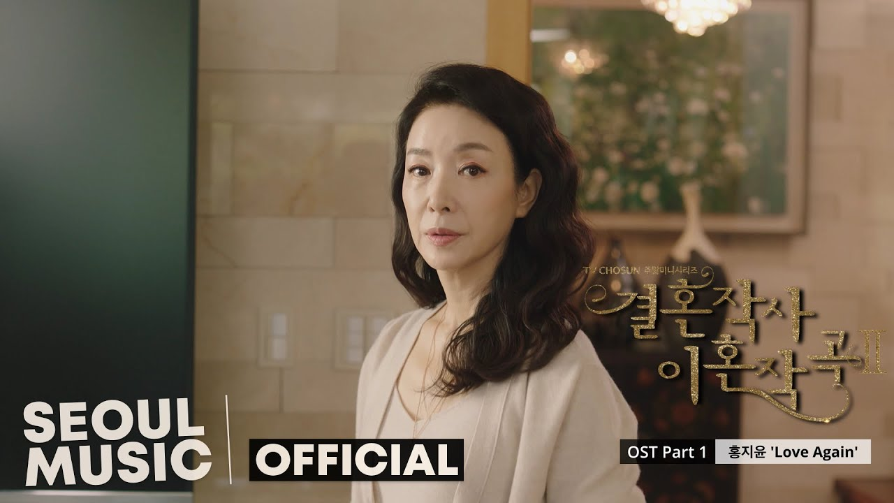 [MV] 홍지윤 (Hong Ji Yun) - Love Again / Official Music Video
