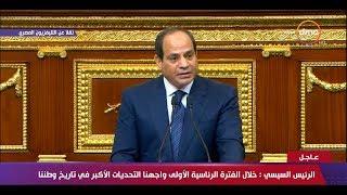 كلمة الرئيس عبد الفتاح السيسي خلال جلسة أداء اليمين الدستورية أمام مجلس النواب - 8 الصبح