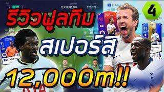 รีวิวฟูลทีม Tottenham Hotspur (สเปอร์ส) 12,000m เปิดโหม่งโคตรโกงงง!! [FIFA Online 4] #FO4