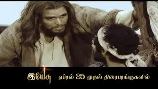 Son Of God Trailer tamil