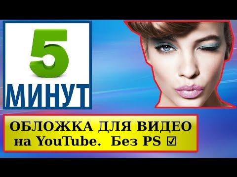 как сделать обложку для видео на youtube. Красивые обложки для ютуба БЕЗ Photoshop ☑