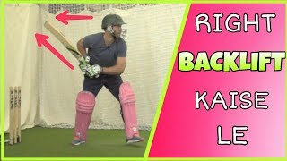 rightbacklift #highbacklift #crickettips #cricket Hello guys in thi...