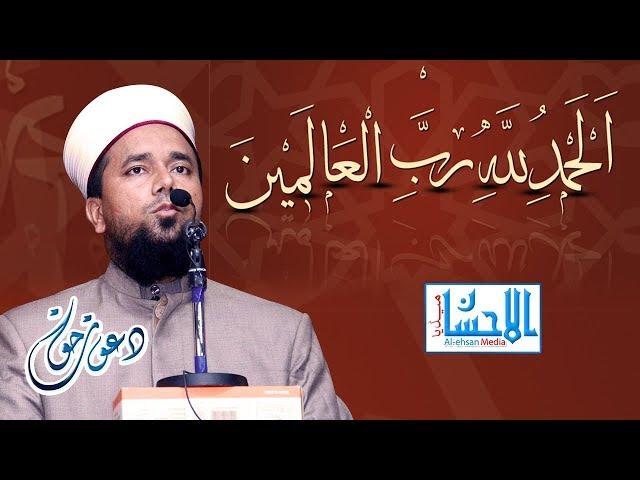 Surah Al Fatihah Aur Uski Hikmatein   Maulana Ziyaurrahman Alimi