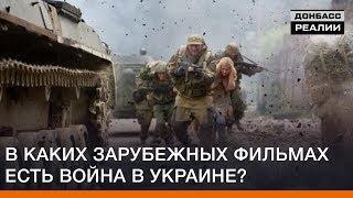 В каких зарубежных фильмах есть война в Украине? | Донбасc Реалии