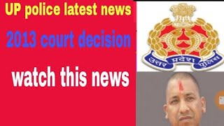 up police latest news 2013 today latest news up police