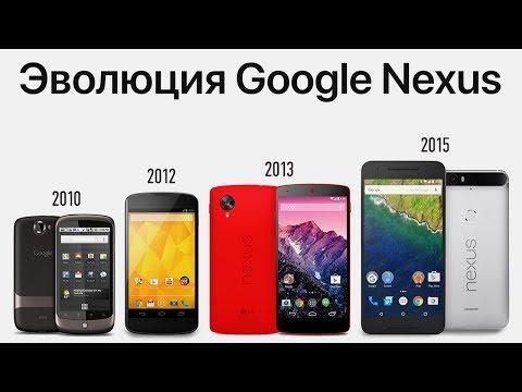 Эволюция Google Nexus