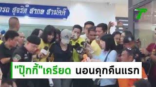 quot-ปุ๊กกี้-quot-เครียดนอนคุกคืนแรก-20-06-62-ข่าวเย็นไทยรัฐ