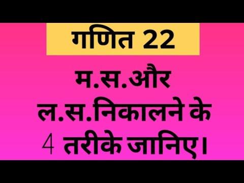 गणित 22-म.स. और ल.स.निकालने के 4 तरीके