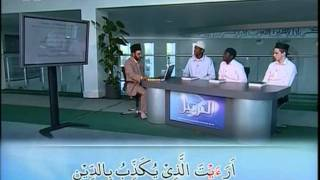 Al-Tarteel #13 Learn the correct pronunciation of the Holy Qur'an