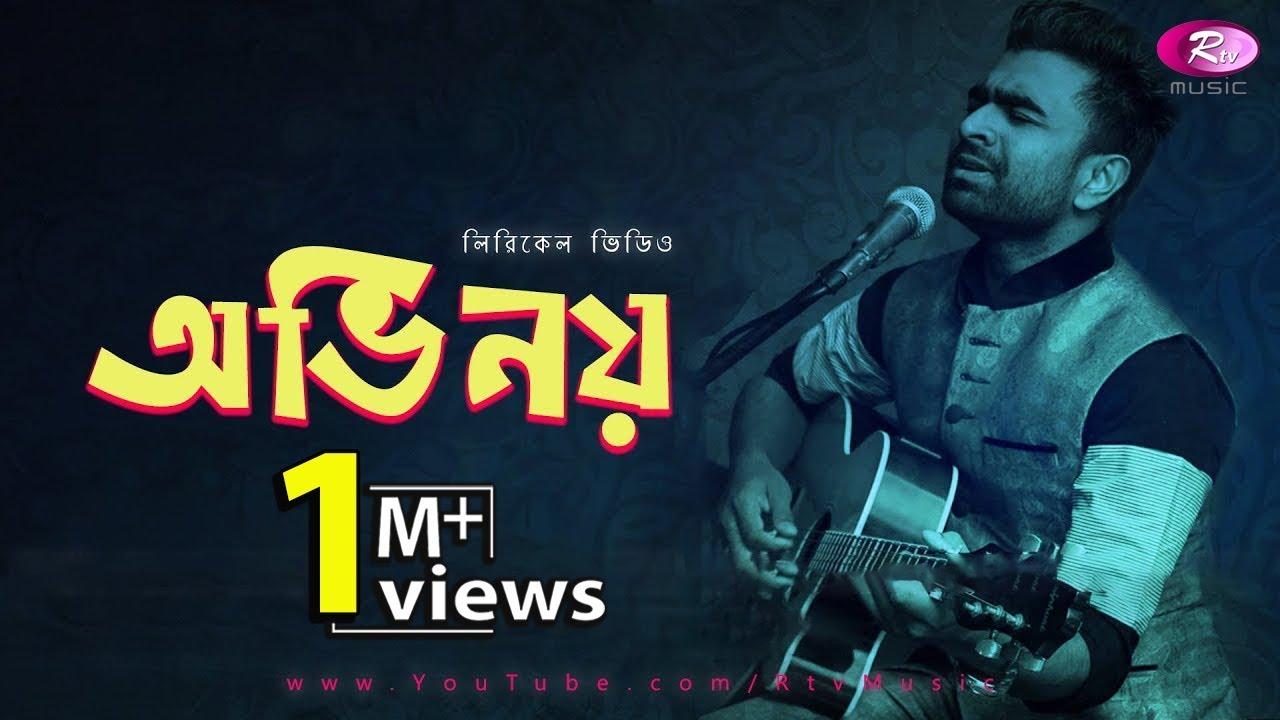 Ovinoy | অভিনয় | Imran | Shafiq Tuhin | Lyrical Music Video | Rtv Music Special