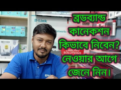 Guidelines for Broadband Internet Connection in Bengali; How to find best ISP in my Location?