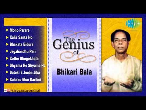 The Genius of Bhikari Bala | Jagabandhu Pari | Oriya Songs Audio Jukebox