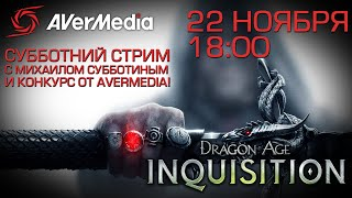 Стрим Dragon Age: Inquisition от PlayGround.ru и конкурс от AVerMedia!