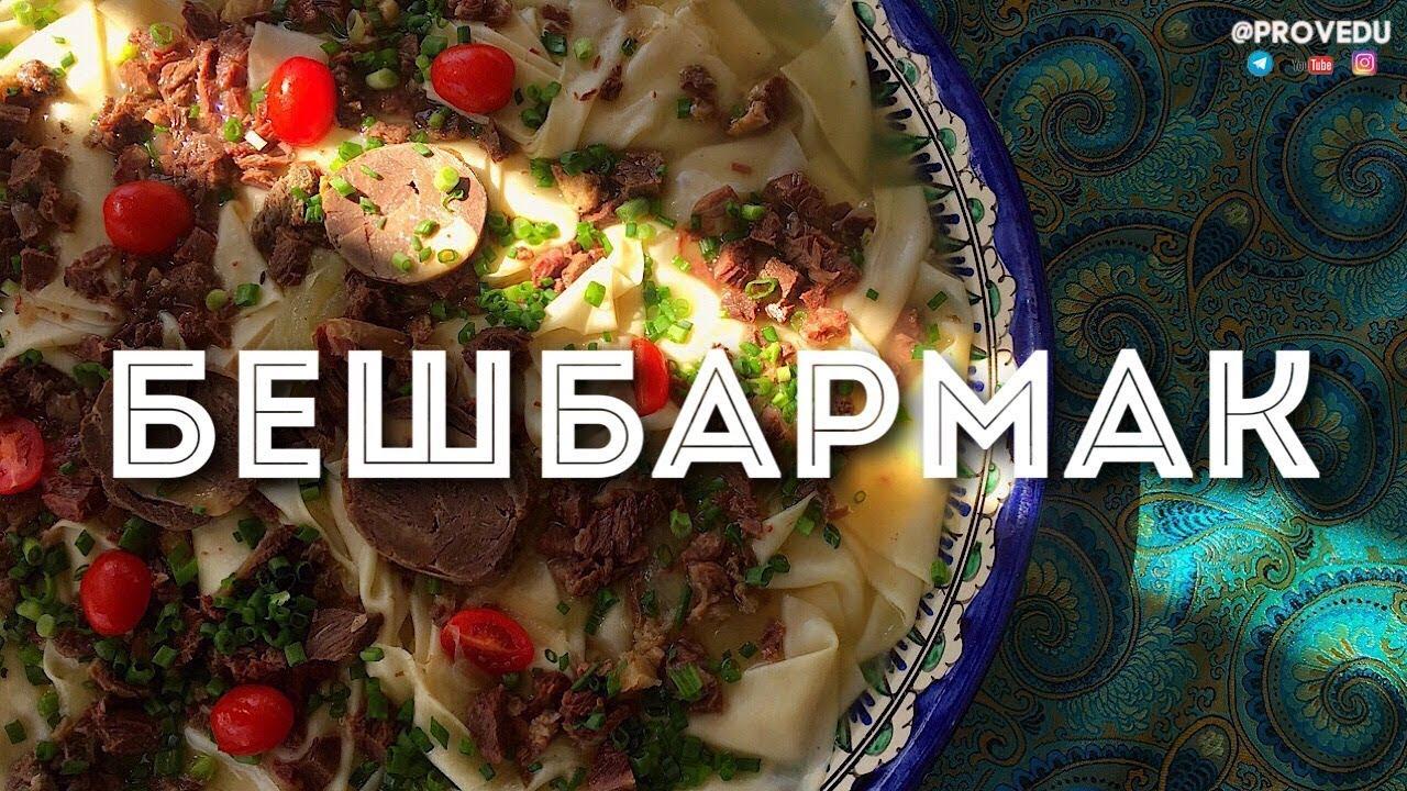 Бешбармак. Ташкент. Узбекистан. 2018. Равшан Ходжиев
