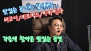 [고기가TV]대신맨 뮤지컬 셰프- 포스터 읽어주는 남자